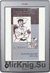 Благородный жулик (сборник)