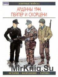 Арденны 1944. Пейпер и Скорцени