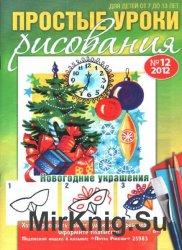 Простые уроки рисования №12 (декабрь 2012)