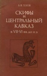 Скифы и Центральный Кавказ в VII-VI вв. до н.э.