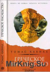Греческое наследство. Чем цивилизация Запада обязана эллинам