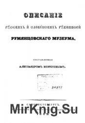 Описание русских и словенских рукописей Румянцевского музеума