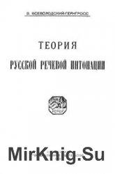Теория русской речевой интонации