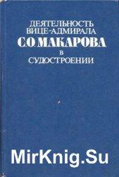 Деятельность вице-адмирала С. О. Макарова в судостроении