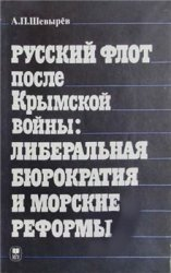 Русский флот после Крымской войны: Либеральная бюрократия и морские реформы