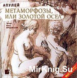 Метаморфозы, или Золотой осел (аудиокнига)