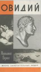 Наталия Вулих - Овидий