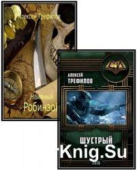 Трефилов Алексей - Сборник из 3 произведений