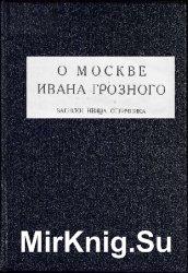 О Москве Ивана Грозного. Записки немца опричника