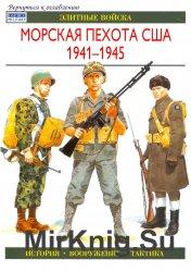 Морская пехота США 1941 - 1945