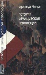 История Французской революции с 1789 по 1814 г.