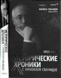 Исторические хроники с Николаем Сванидзе: В 2 кн. Кн.1