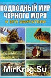 Подводный мир Черного моря