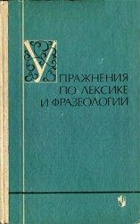 Упражнения по лексике и фразеологии (в связи с изучением литературы в IV-VI ...