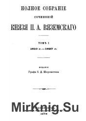 П.А. Вяземский. Полное собрание сочинений. Том 1