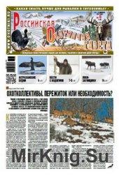 Российская Охотничья газета №6 2016