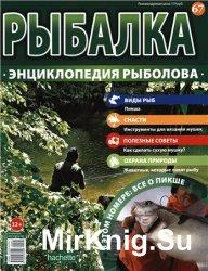 Рыбалка. Энциклопедия рыболова №-67. Пикша