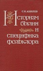 Историзм былин и специфика фольклора