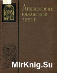 Археология Рязанской земли