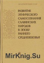 Развитие этнического самосознания славянских народов в эпоху раннего средне ...