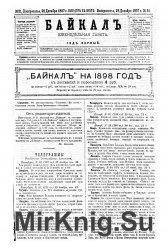 """Архив газеты """"Байкал"""" за 1897-1901 годы (100 номеров)"""
