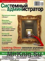 Системный администратор №1-2 2016