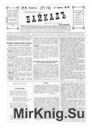 """Архив газеты """"Байкал"""" за 1903 год (60 номеров)"""
