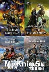Артем Каменистый. Сборник произведений 40 книг