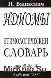 Идиомы. Этимологический словарь от А до Я