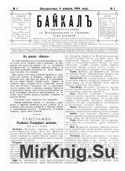 """Архив газеты """"Байкал"""" за 1904 год (77 номеров)"""