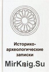 Историко-археологические записки. Книга 2