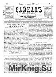 """Архив газеты """"Байкал"""" за 1905 год (131 номер)"""
