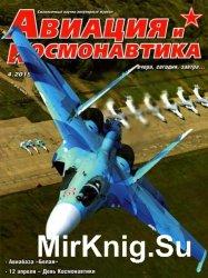 Авиация и космонавтика №4 2015
