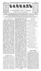"""Архив газеты """"Байкал"""" за 1906 год (15 номеров)"""