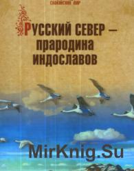 Русский Север — прародина индославов