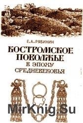 Костромское Поволжье в эпоху средневековья