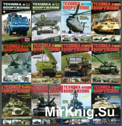 Техника и вооружение №1-12, 2013