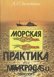 Морская практика для матроса (1985)