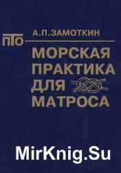 Морская практика для матроса (1993)