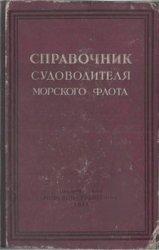 Справочник судоводителя морского флота