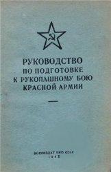 Руководство по подготовке к рукопашному бою Красной Армии