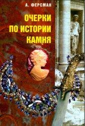 Очерки по истории камня (в 2 т)