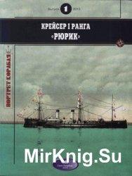 """Крейсер I ранга """"Рюрик"""" (Портрет корабля 1)"""