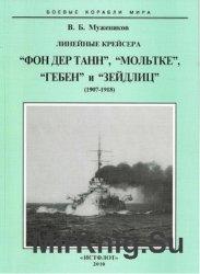 """Линейные крейсера """"Фон дер Танн"""", """"Мольтке"""", """"Гебен"""" и """"Зейдлиц"""" (Б ..."""