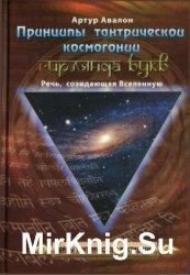 Принципы тантрической космогонии. Гирлянда букв. Речь, созидающая Вселенную