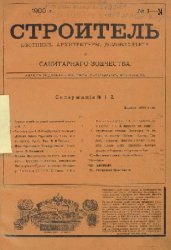 Строитель. Вестник архитектуры, домовладения и санитарного зодчества. №№1-24 1900