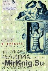 Греческая религия. Архаика и классика