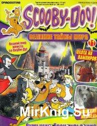 Scooby-Doo! Великие тайны мира № 11