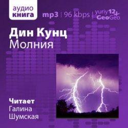 Молния (аудиокнига)
