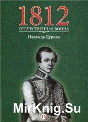 1812. Отечественная война. № 16. Надежда Дурова